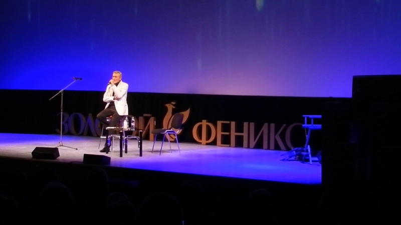 Золотой Феникс 2018 Александр Михайлов vol 3