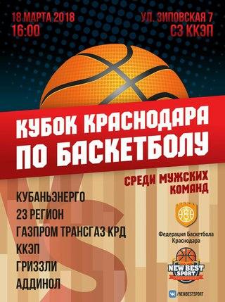 2018 – Кубок города Краснодар