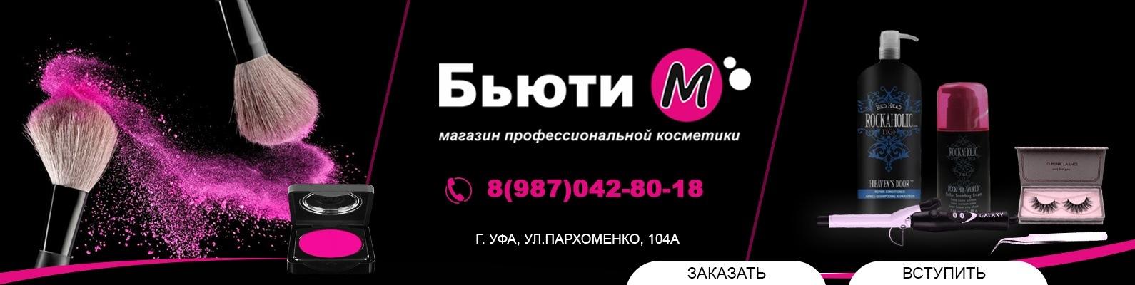 магазин профессиональной косметики уфа