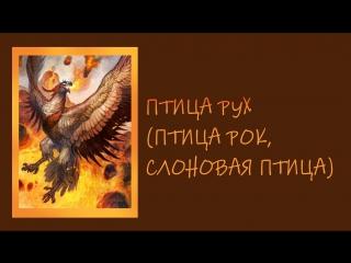 Неизвестные Животные Планеты Земля 112 - Птица Рух (Птица Рок, Слоновая Птица)