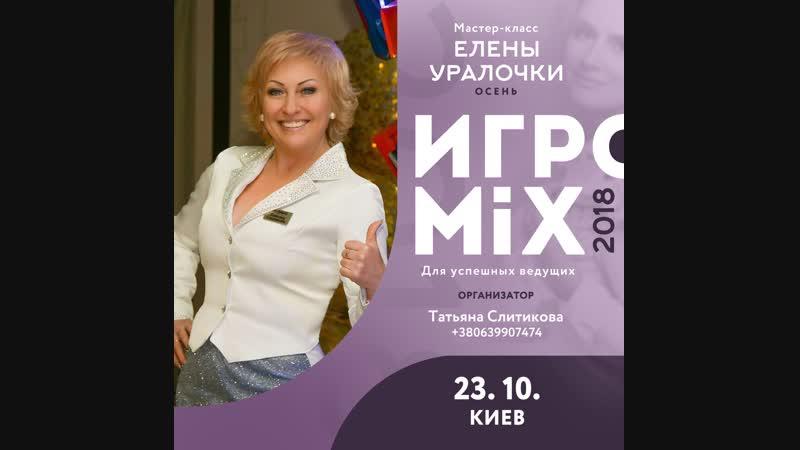 МК Елены Уралочки в Киеве 23 10 18 Организатор Татьяна Слитикова STart show