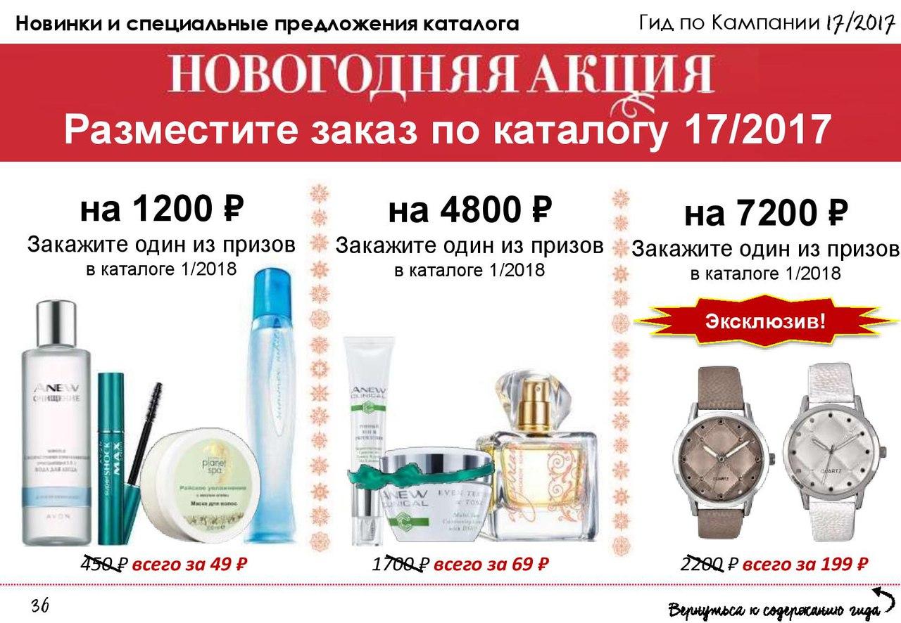 Косметика эйвон в хабаровске купить косметику nyx отзывы