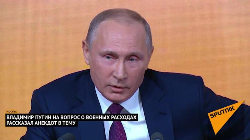 Владимир Путин рассказал анекдот про кортик и часы