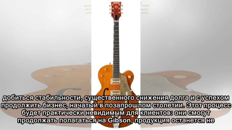Знаменитую компанию производителя гитар Gibson спасают от банкро