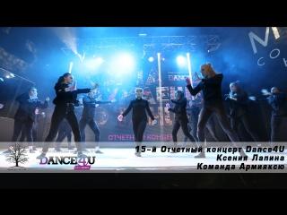 15-й Отчетный концерт Dance4U   Ксения Лапина   Команда Армияксю