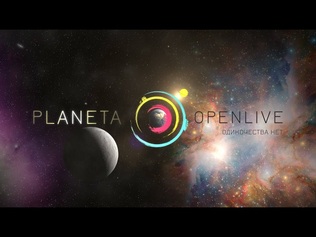 Planeta Openlive лето 2017 слайд версия