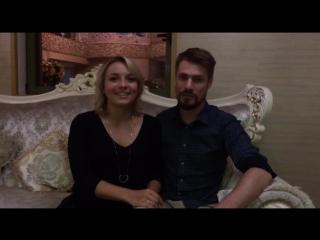 Отзыв нашей пары Дмитрия и Полины.
