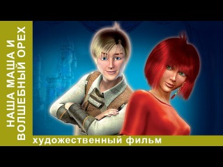 Наша Маша и Волшебный орех. Мультфильм. Сказка. StarMedia