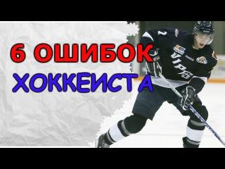 Селуянов.6 ошибок в физической подготовке в Хоккее