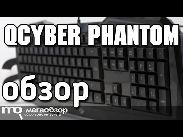 Qcyber PHANTOM обзор клавиатуры » FreeWka - Смотреть онлайн в хорошем качестве