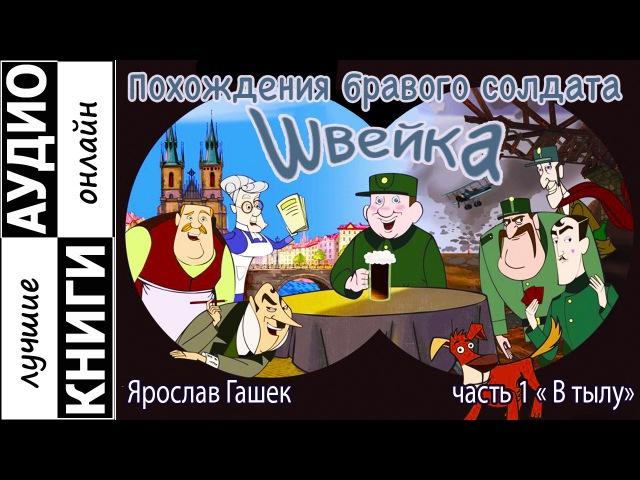 Похождения бравого солдата Швейка часть 1 В тылу Ярослав Гашек Аудиокнига