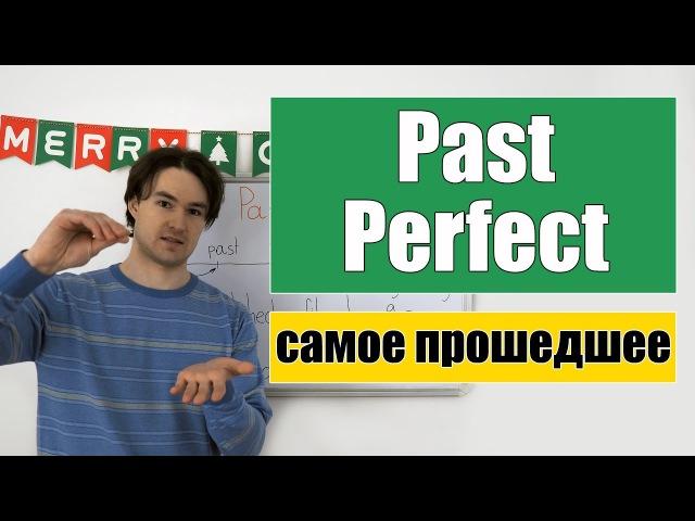Past Perfect - Прошедшее Завершенное время