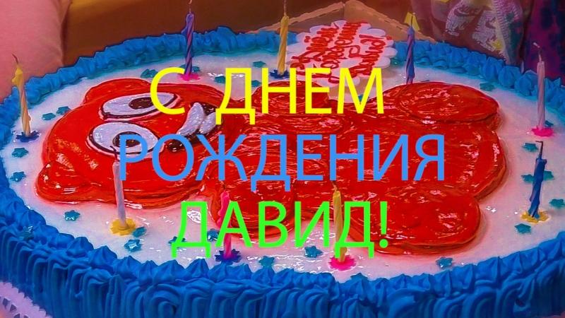 С днем рождения давид картинки детские 4 года