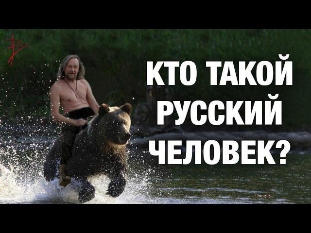 Что значит быть русским человеком Что такое русский дух Как нам снова стать русскими В Сундаков