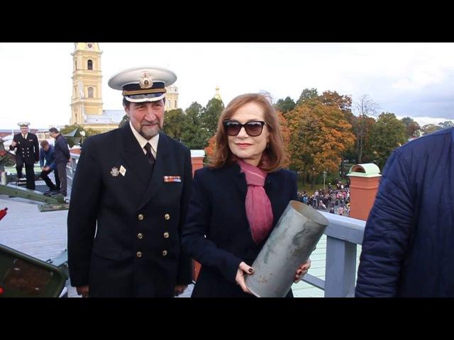 ИЗАБЕЛЬ ЮППЕР / Isabelle Huppert / стреляет из пушки с Нарышкина бастиона Петропавловской крепости
