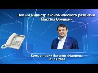 Новый министр эконом-го развития Орешкин. Комментарии Фёдорова