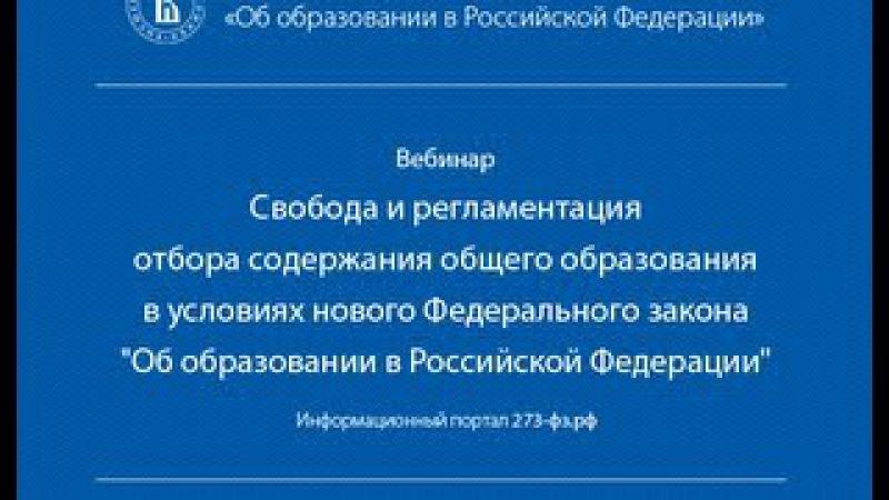 Вебинар 4 сентября 2013 года А Н Майоров Свобода и регламентация отбора содержания
