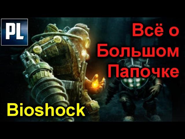 👨👧Всё о Больших Папочках и Маленьких Сестричках из Bioshock Big Daddy and Little Sister