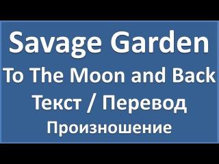 Английский язык по песням: Savage Garden - To The Moon and Back (текст, перевод, произношение)