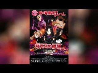 Glass no kamen desu ga the movie onna spy no koi! murasaki no bara wa kiken na kaori! (2013)  