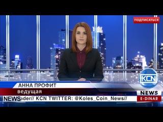 Еженедельные новости криптовалюты. E-Dinar Coin