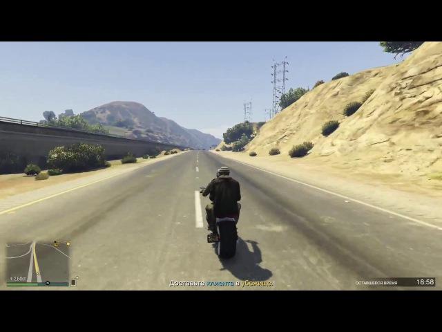 GTA Online Бандитские будни 3 спасение ферма за фунт веса задания мотоклуба от Klud