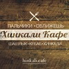 ХИНКАЛИ КАФЕ - HINKALI.CAFE