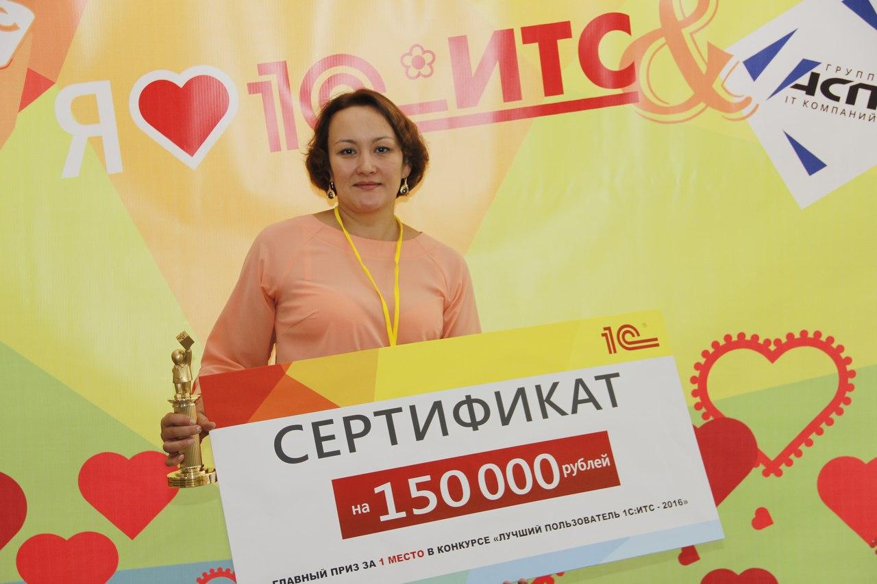 Истории успеха 1С:ИТС: Ирина Татаринова