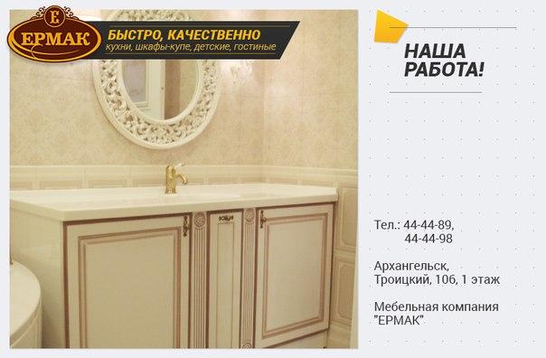 Мебельная компания ермак архангельск официальный сайт быстрое продвижения сайтов