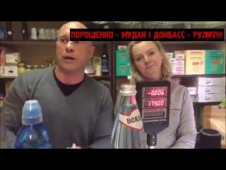 Порошенко-Мудак! Донбасс-Рулит!!! Музыка. Клип. Микс.Mix.
