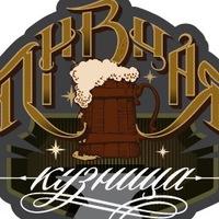Логотип Пивная кузница. Бар крафтового пива