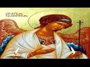 Канон Ангелу Хранителю Мощная Молитва от беды недуга и неприятностей