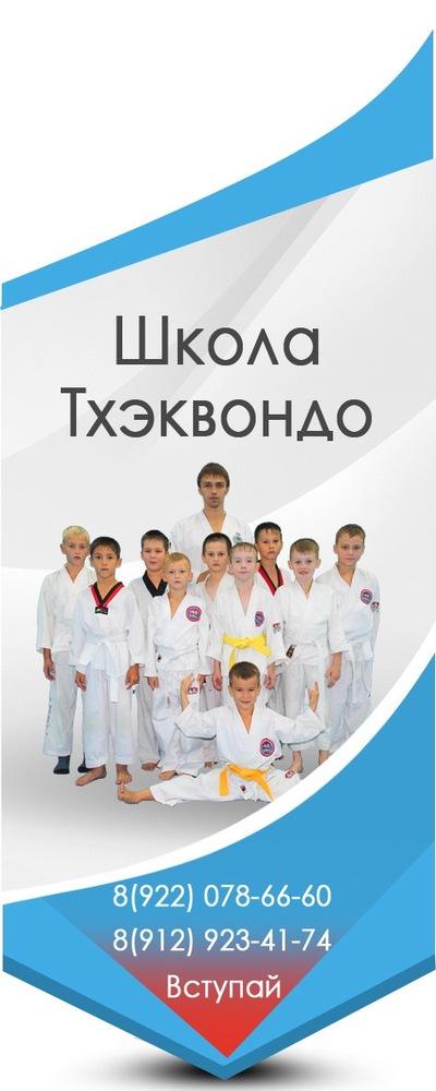 Школа Тхэквондо. Спорт для детей. Тюмень | ВКонтакте