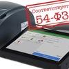 Онлайн кассы в Барнауле