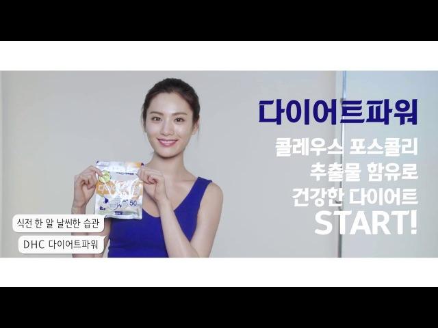 [DHC] 세젤예 나나의 다이어트 시크릿! 다이어트파워 ♥