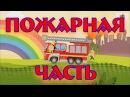 Мультики про Машинки для Детей Пожарная Часть Пожарная Машина Развивающие Муль