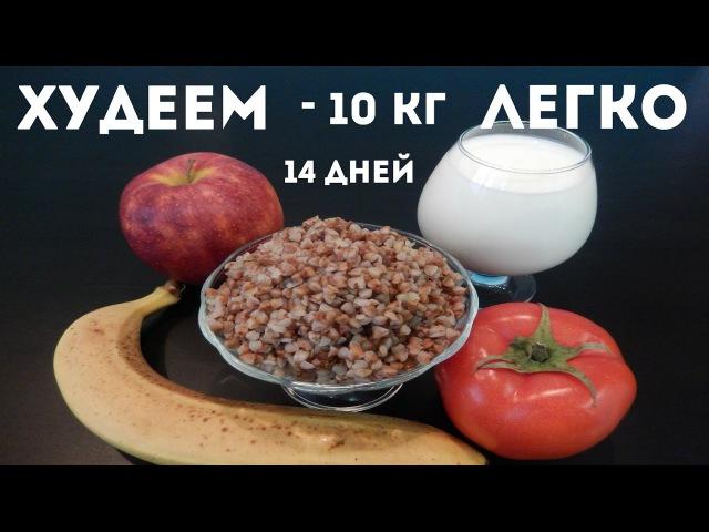 ХУДЕЕМ ЛЕГКО ГРЕЧНЕВАЯ ДИЕТА 10кг за 14 дней GREEKNEVAYA DIETA MINUS 10 kg for 14 days