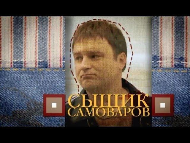Сыщик Самоваров 12 серия 2010