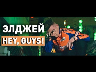 ЭЛДЖЕЙ - HEY, GUYS! (ПРЕМЬЕРА КЛИПА 2017)