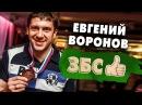 ЗБС! Евгений Воронов — о говнюках в команде, чайнике для мамы и зарплате наличко