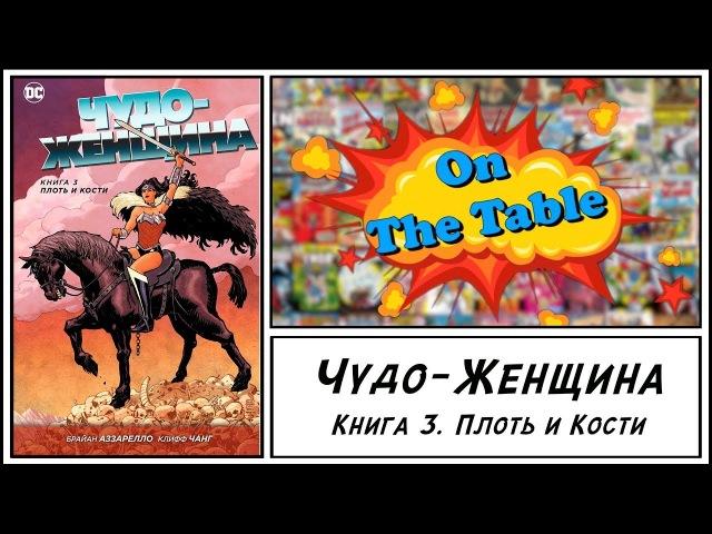 Чудо Женщина Книга 3 Плоть и Кости Wonder Woman Vol 5 Flesh Vol 6 Bones