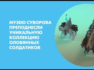 Музею Суворова преподнесли уникальную коллекцию оловянных солдатиков