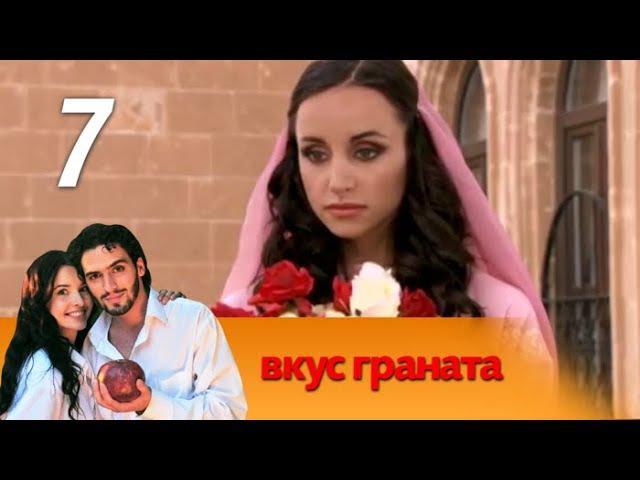 Вкус граната 7 серия Мелодрама 2011