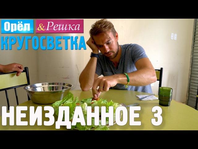Орёл и Решка Кругосветка НЕИЗДАННОЕ №3 1080p HD