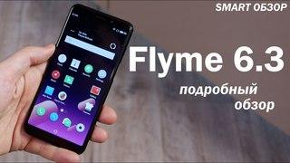 Flyme OS 6.3 - подробный обзор
