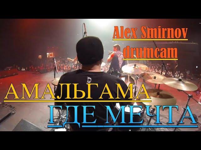 Amalgama Где мечта Александр Смирнов drumcam snippet