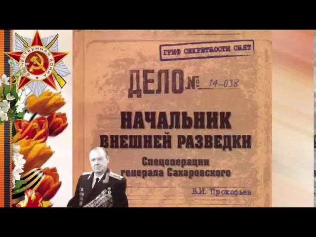 Валерий Прокофьев. Начальник Внешней разведки (главы 01-04)
