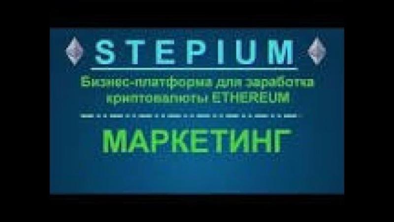 МАРКЕТИНГ ПРОЕКТА STEPIUM СПИКЕР МАРИАНА БАЛАКИРЕВА