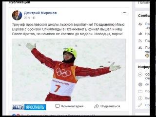 Глава региона Дмитрий Миронов поздравил Илью Бурова с успешным выступлением на Олимпиаде