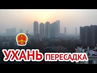 Ухань пересадка в Бангкок, отзыв о China Southern Airlines